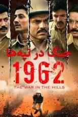 دانلود سریال Downlod 1962: The War in the Hills 2021