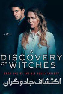 سریال اکتشاف جادوگران A Discovery of Witches 2018