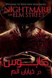 دانلود فیلم کابوس در خیابان الم A Nightmare on Elm Street 2010