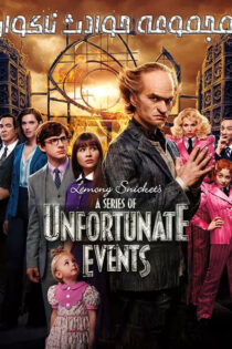 فصل سوم مجموعه حوادث ناگوار A Series of Unfortunate Events 2019