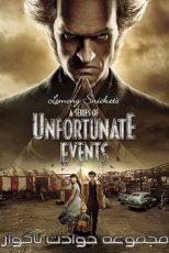 فصل دوم مجموعه حوادث ناگوار A Series of Unfortunate Events 2018
