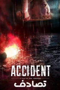 دانلود فیلم تصادف Accident 2017