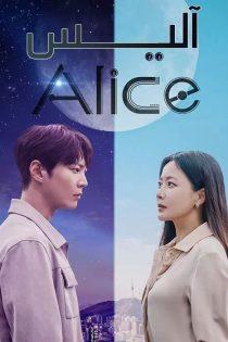 دانلود سریال آلیس Alice 2020