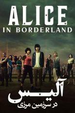 دانلود سریال آلیس در سرزمین مرزی Alice in Borderland 2020
