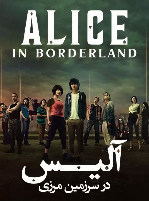 https://www.fastmovie.ir/wp-content/uploads/2021/03/Alice-in-Borderland-2020.jpg