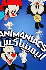 دانلود انیمیشن سریالی انیمینیاکس Animaniacs 2020