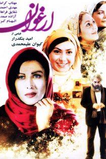 دانلود فیلم سینمایی ارغوان