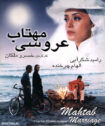دانلود فیلم سینمایی عروسی مهتاب