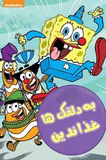 باب اسفنجی: به دلقک ها غذا ندین SpongeBob: Don't Feed the Clowns