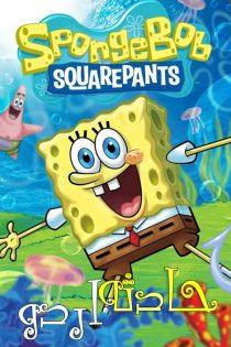 باب اسفنجی: حادثه اردو SpongeBob: The Camping