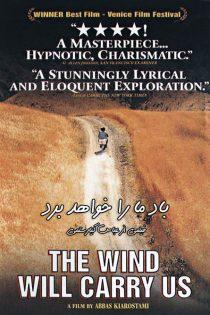 دانلود فیلم باد ما را خواهد برد