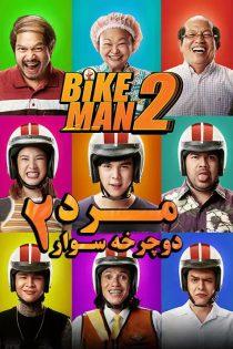 مرد دوچرخه سوار ۲ زیرنویس فارسی Bikeman 2 2019