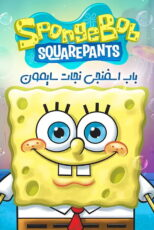 باب اسفنجی: نجات سایمون Spongebob Rescue of Simon