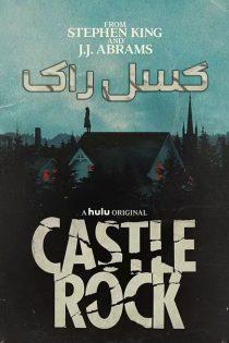 دانلود فصل اول سریال کسل راک Castle Rock 2018
