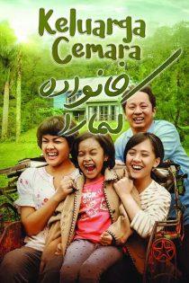 دانلود فیلم خانواده کمارا Cemara's Family 2018