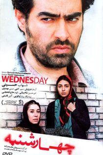 دانلود فیلم سینمایی چهارشنبه