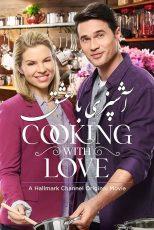 دانلود فیلم آشپزی با عشق Cooking with Love 2018