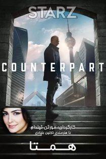 دانلود فصل اول سریال همتا Counterpart Season 1 2017