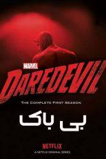 دانلود فصل اول سریال بی باک Daredevil 2015
