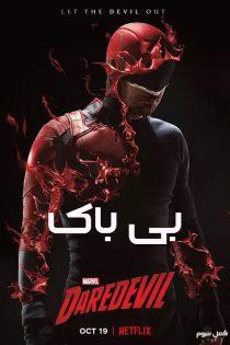 دانلود فصل سوم سریال بی باک Daredevil 2018