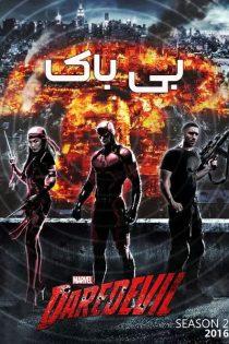 دانلود فصل دوم سریال بی باک Daredevil 2016