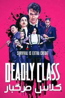 دانلود فصل اول سریال کلاس مرگبار Deadly Class 2018