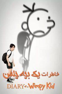 خاطرات یک بچه دست و پا چلفتی Diary of a Wimpy Kid 2010