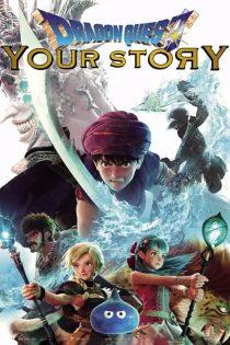 در جستجوی اژدها: داستان تو Dragon Quest: Your Story 2019