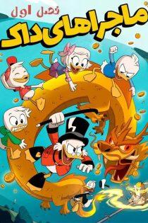 فصل اول انیمیشن ماجراهای داک DuckTales Season 1 2017