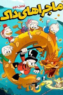 فصل دوم انیمیشن ماجراهای داک DuckTales Season 2 2018