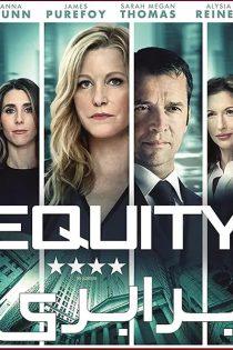 دانلود فیلم برابری Equity 2016