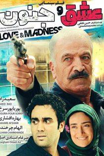 دانلود فیلم سینمایی عشق و جنون