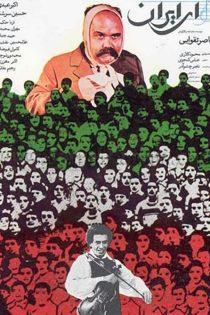 دانلود فیلم سینمایی ای ایران