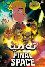 دانلود فصل دوم انیمیشن ته دنیا Final Space Season 2 2019