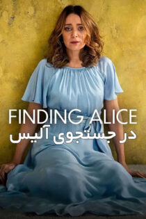 دانلود سریال در جستجوی آلیس Finding Alice 2021