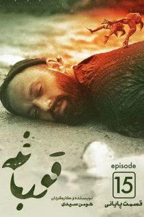 دانلود قسمت 15 پانزدهم سریال قورباغه