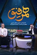 دانلود قسمت پانزدهم 15 همرفیق با حضور احمدرضا عابدزاده