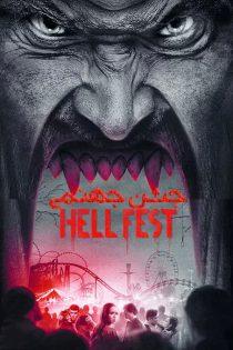 دانلود فیلم جشن جهنمی Hell Fest 2018