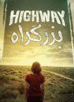 دانلود فیلم بزرگراه Highway 2014