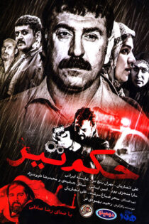 دانلود فیلم سینمایی حکم تیر