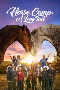 اردوگاه اسب سواری: یک تعقیب عاشقانه Horse Camp: A Love Tail 2020