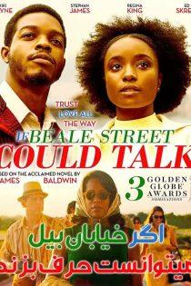 اگر خیابان بیل میتوانست حرف بزند If Beale Street Could Talk 2018
