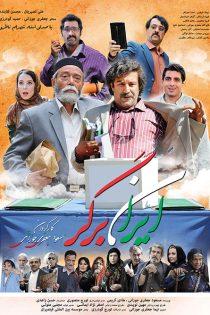 دانلود فیلم سینمایی ایران برگر
