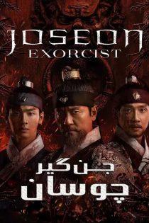 دانلود سریال جن گیر چوسان Joseon Exorcist 2021