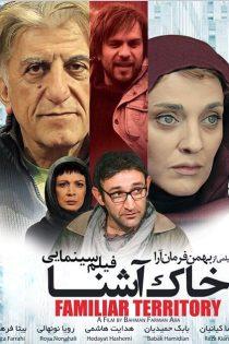 دانلود فیلم سینمایی خاک آشنا