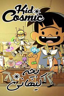 دانلود انیمیشن بچه کیهانی Kid Cosmic 2021