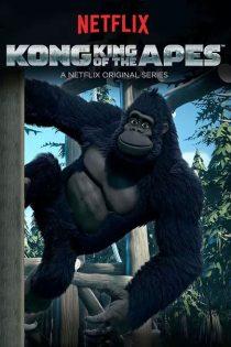 فصل اول کونگ: پادشاه میمون ها Kong: King of the Apes 2016