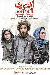 دانلود فیلم سینمایی لانتوری