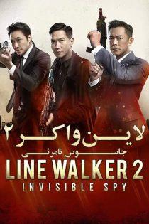 لاین واکر 2: جاسوس نامرئی Line Walker 2: Invisible Spy 2019
