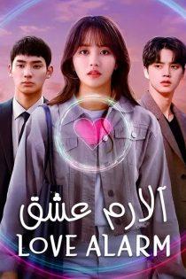 دانلود سریال آلارم عشق Love Alarm TV Series 2019-2021